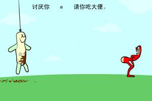 大便超人中文版