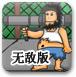 野蠻流浪漢4中文無敵版