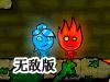 森林冰火人中文无敌版