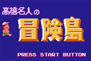 《高桥名人大冒险》游戏画面1