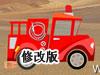 车轮找车2修改版