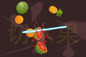 《简单切水果》游戏画面1