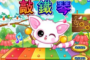 《可爱猫咪教木琴中文版》游戏画面1