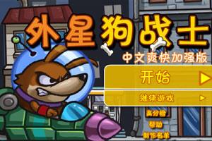 《超级火星狗中文版》游戏画面1