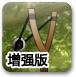 弹弓射方块增强版