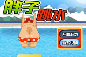 胖子跳水中文版