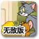 无敌版猫和老鼠偷奶酪2