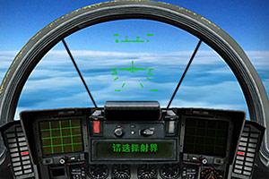 空中实战演习中文版的截图1