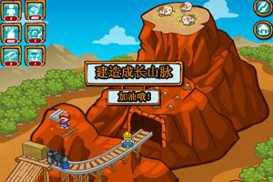 《建造成长山脉》游戏画面1