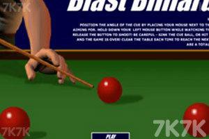 《炸弹台球》游戏画面1