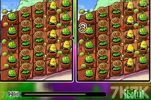 《植物大战僵尸之整理后花园》游戏画面5