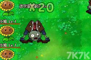 《植物大战僵尸之僵尸内战》游戏画面7