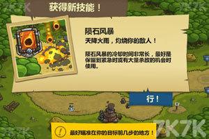 《皇家守卫军1.081中文无敌版》游戏画面6