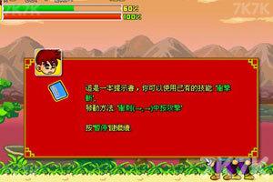 《炎龙传说2三度冲击》游戏画面4