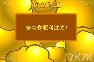 《黄金矿工双人版》游戏画面3