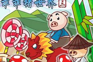 《乖乖猪世界三 V1.0正式版》游戏画面1