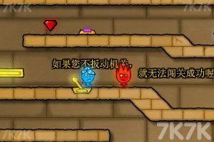 《森林冰火人2中文无敌版》游戏画面6