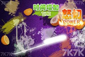 《水果忍者》游戏画面1