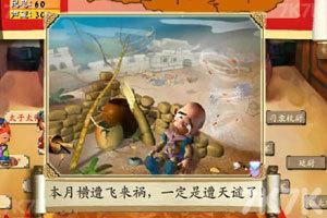 《盗版三国志》游戏画面5