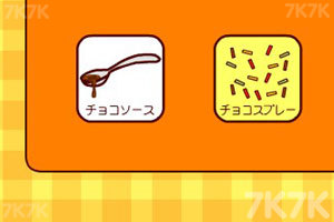 《制作水果冰淇淋》游戏画面5