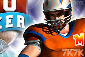 《职业橄榄球3D》游戏画面3