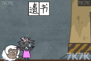 《十个冷笑话》游戏画面4