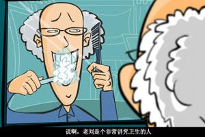 《讲卫生的老刘》游戏画面1