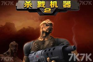 《星际士兵2中文版》游戏画面4