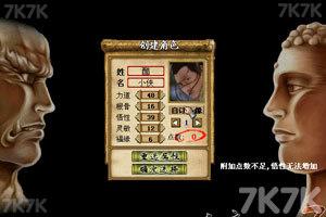 《金庸群侠传3加强版》游戏画面2