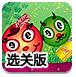 红绿小球找糖果选关版