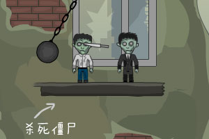 《致命铁球中文版》截图2