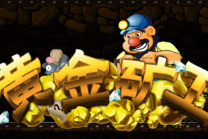 《地动山摇版黄金矿工》游戏画面1