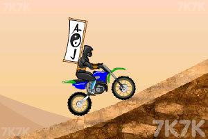 《特技摩托挑战赛2》游戏画面4