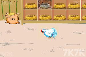 《经营养鸡场》游戏画面5