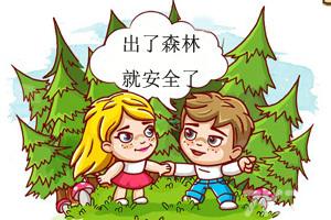 《爱情有天意2》游戏画面5