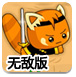 剑猫一刀流无敌版