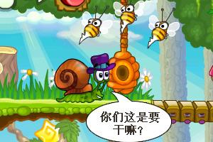 《蜗牛寻新房子5》截图2