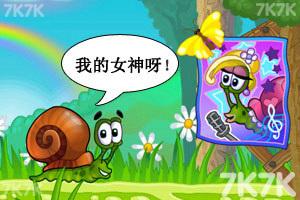 《蜗牛寻新房子5选关版》游戏画面1