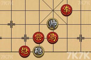 中国象棋残局2