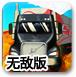 3D货运大卡车无敌版