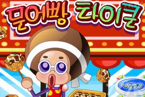 《韩国烧章鱼》游戏画面1