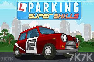 《超级停车手》游戏画面1