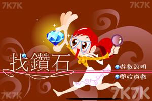 《美女找钻石》游戏画面1