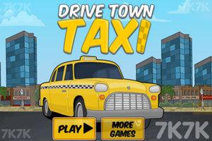 《小镇出租车》游戏画面1