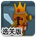 王子vs武士中文选关版