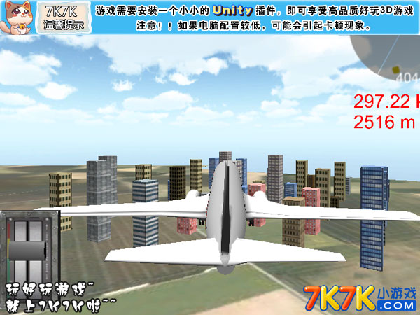 3d模拟飞机驾驶_3d模拟飞机驾驶小游戏