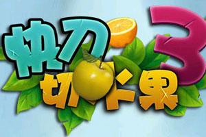 《快刀切水果3》游戏画面1
