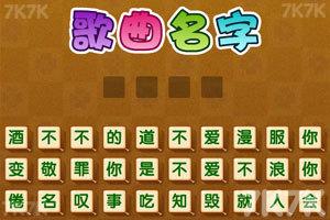 《猜歌王正式版》游戏画面4