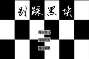 《别踩黑块》游戏画面1