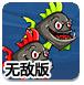 深海刺头鱼2无敌版